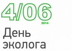 Молодежный Экологический Союз приглашает отпраздновать Всемирный день окружающей среды и День эколога