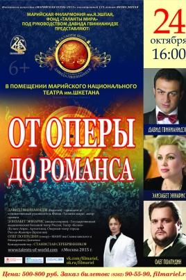 Гала-концерт «От оперы до романса» постер