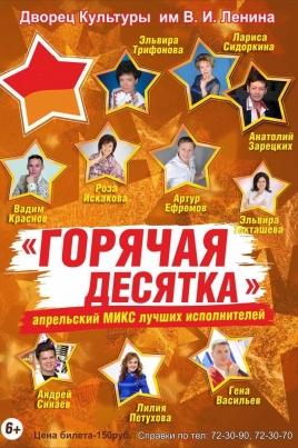 Горячая десятка постер
