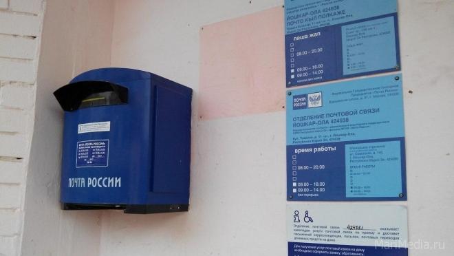 В Йошкар-Оле 28-е отделение связи работает без выходных
