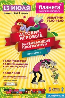 Детские, игровые, развивающие программы постер