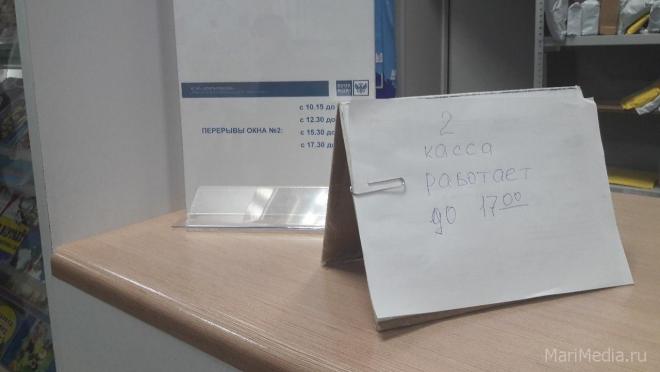 Почтовое отделение поменяло график работы