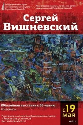 Сергей Вишневский постер