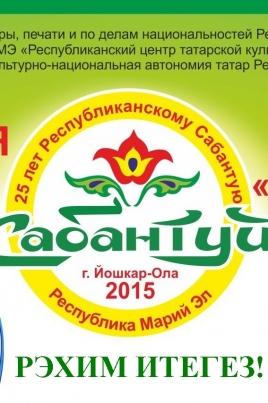 Сабантуй 2015 постер