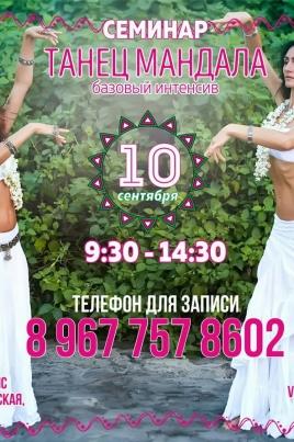 Танец Мандала постер