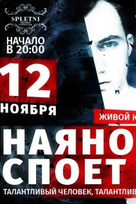 НАЯНОВ постер