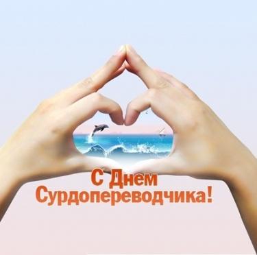 В России сегодня празднуют День сурдопереводчика