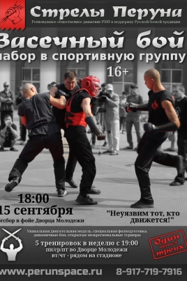 Занятия по засечному бою постер