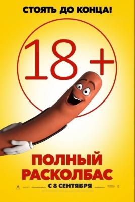 Полный расколбасSausage Party постер