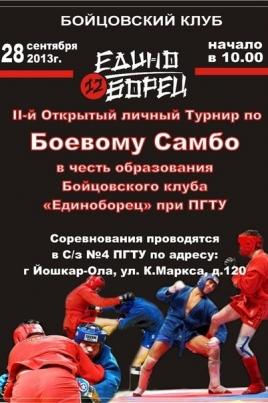 Второй открытый личный турнир по Боевому самбо постер