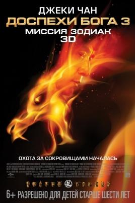 Доспехи Бога 3: Миссия ЗодиакChinese Zodiac постер