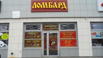 """Ломбард """"Сомбатхейский"""" на бульваре Чавайна, 16 (ТЦ """"Ананас"""")"""