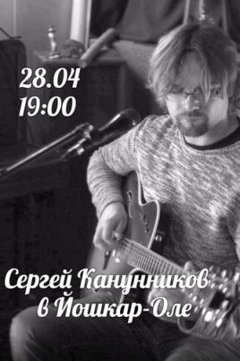 Сергей Канунников постер