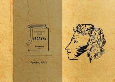Йошкаролинцы отметят Пушкинский день чтением вслух произведений поэта