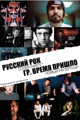 Русский рок постер