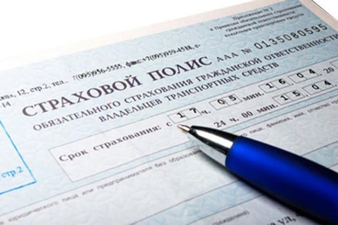 В апреле в России будет повышен базовый тариф по ОСАГО