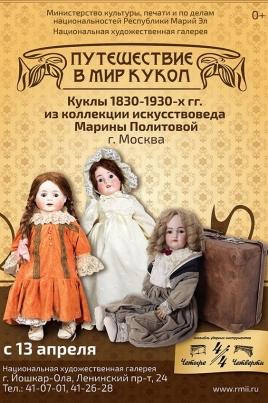 Путешествие в мир кукол постер