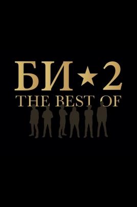 БИ-2 постер