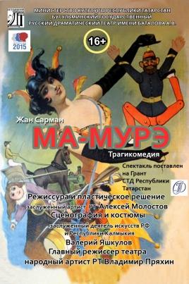 Ма-Мурэ постер