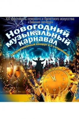 Новогодний музыкальный карнавал постер