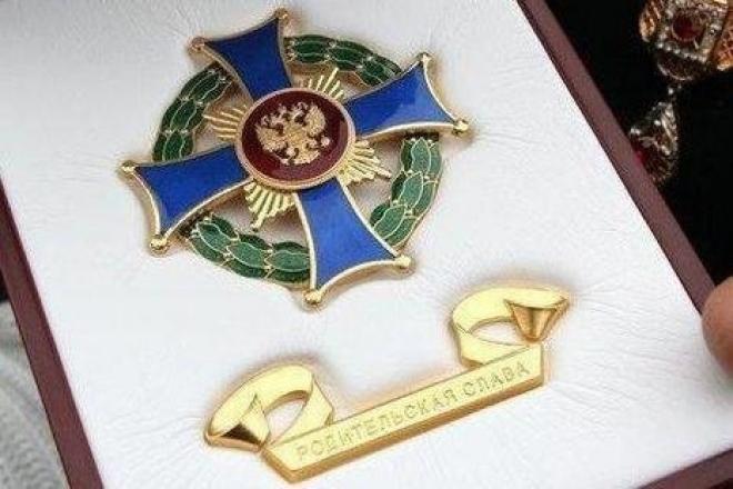Многодетные орденоносцы получат по 100 тысяч рублей