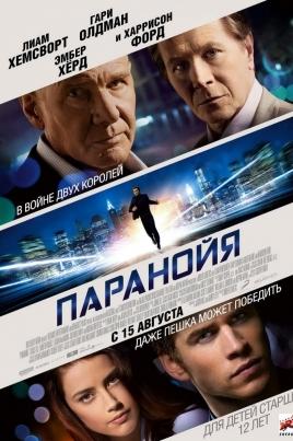 ПаранойяParanoia постер