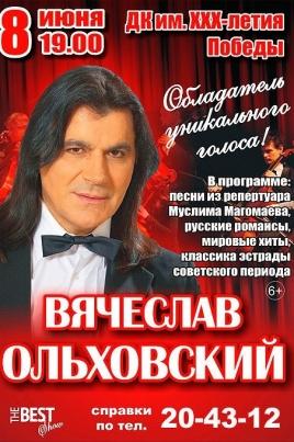 Вячеслав Ольховский постер
