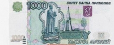 Житель Нижегородской области отоварился в Марий Эл, расплатившись билетами банка приколов