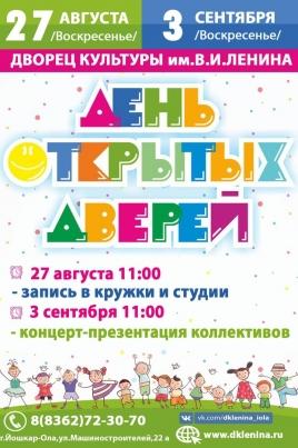 День открытых дверей во Дворце Ленина постер
