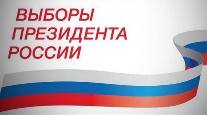 Выборы президента состоятся 18 марта 2018 года