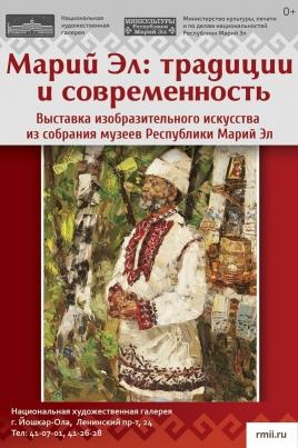 Марий Эл: традиции и современность постер