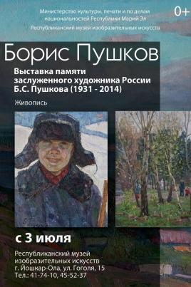 Борис Пушков постер