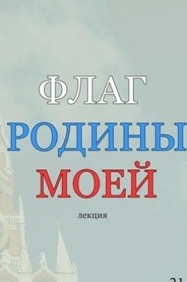 Флаг Родины моей