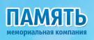 Мемориальная компания «Память»