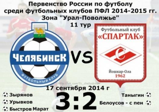 Йошкар-олинский «Спартак» чуть было не сотворил сенсацию в Челябинске