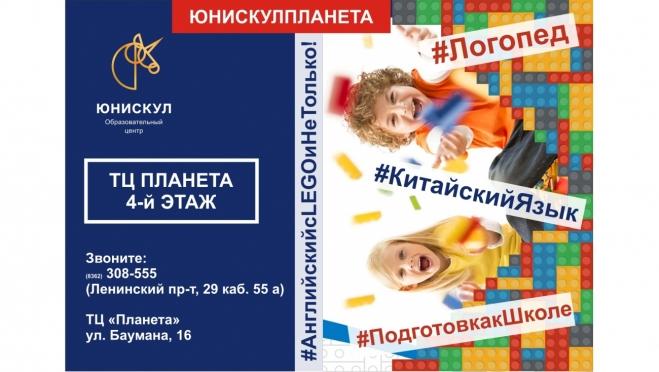 """Новый Юнискул в ТЦ """"Планета"""""""