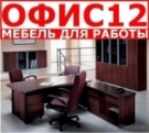 Офисная мебель «Офис12»