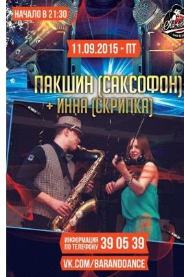 Саксофон и скрипка постер