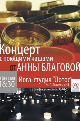 Концерт с поющими чашами от Анны Благовой постер