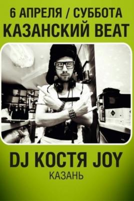 Казанский Beat постер