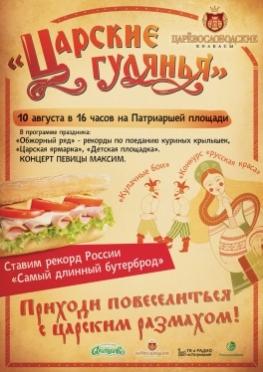 В День Рождения Йошкар-Олы «Акашево» устроит «Царские гулянья»