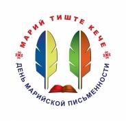 День марийской письменности сквозь призму компьютерных технологий
