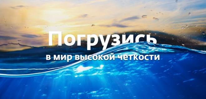 «Дом.ru» запускает пакет услуг для любителей HD