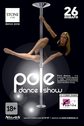 Pole Dance постер