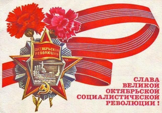 Сегодня Россия отмечает День Октябрьской революции 1917 года