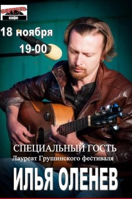 Илья Оленев (г.Ростов на Дону) постер