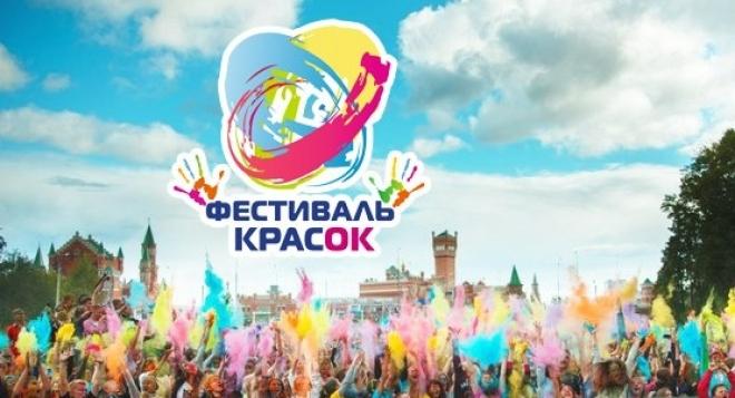 Фестиваль красок новосибирск 2018 когда будет