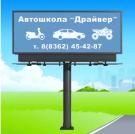Автошкола «Драйвер»