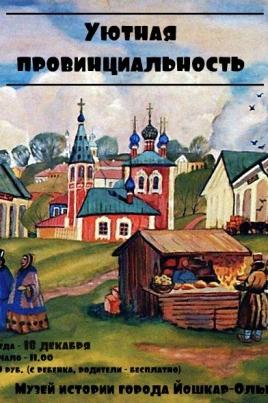 Уютная провинциальность постер