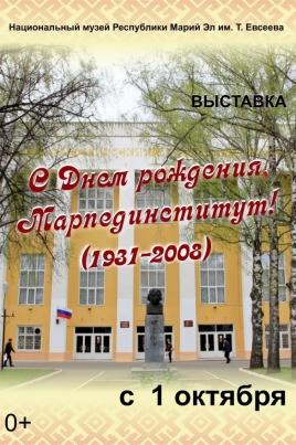 С днем рождения, Марпединститут постер